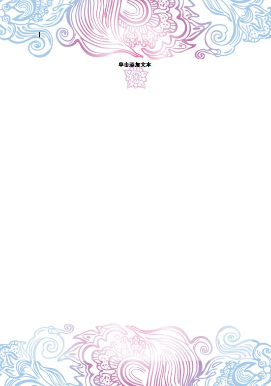 清新花纹信纸模板免费下载