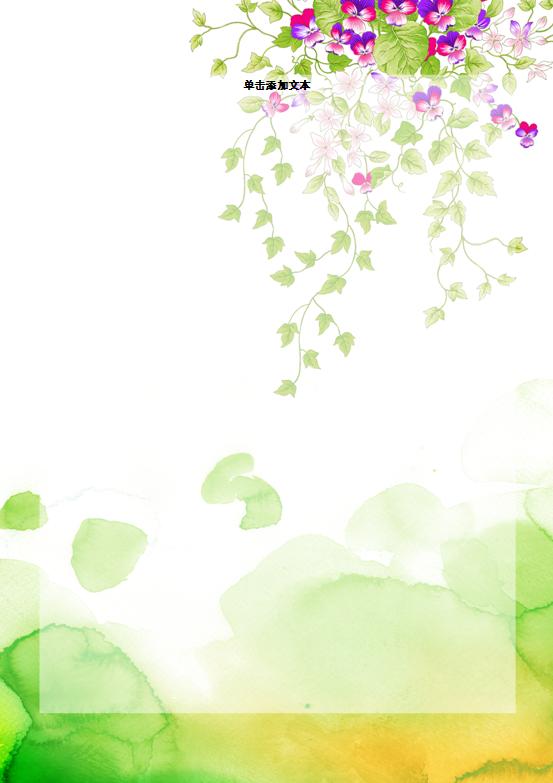 清新花纹信纸2模板免费下载图片