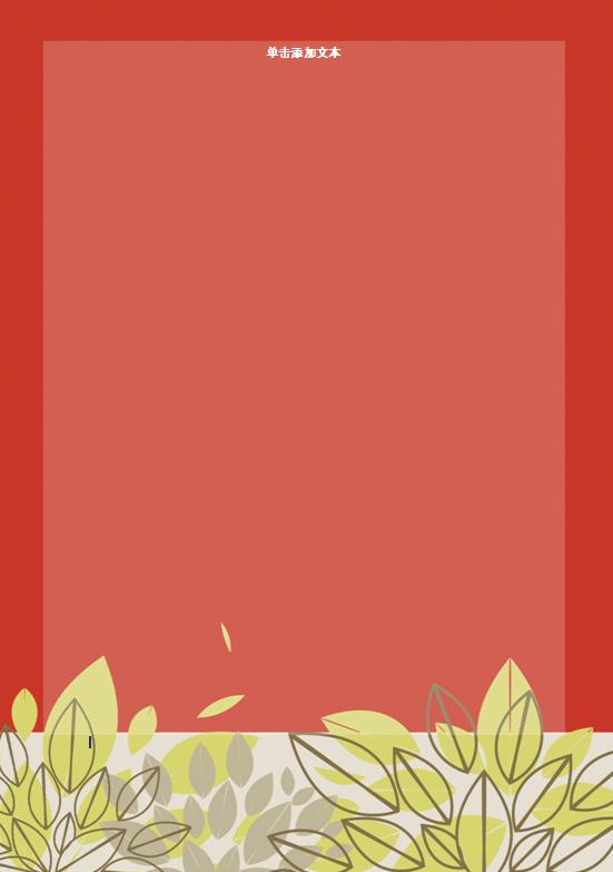 花纹信纸1模板免费下载