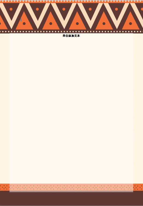 非洲风情信纸模板免费下载_144468- wps在线模板图片
