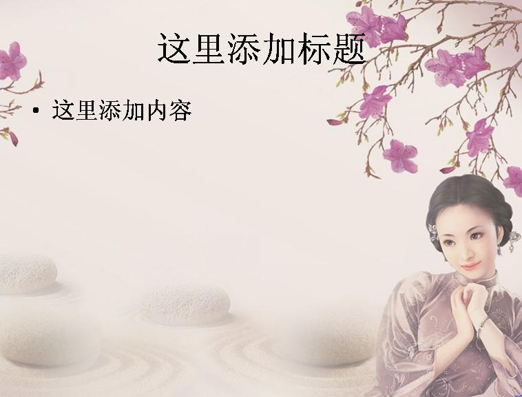 中国风古典美女模板免费下载