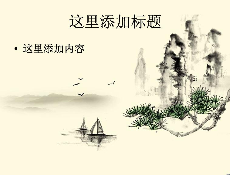 古典山水风韵幻灯片模板免费下载_144598- wps在线模板