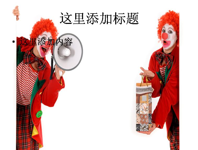 拿着喇叭和礼物的小丑;; 关键词:滑稽小丑图片素材下载 滑稽小丑 小丑