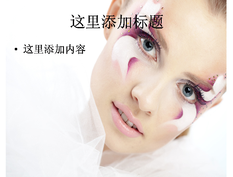 化妆美女高清图片ppt模板免费下载