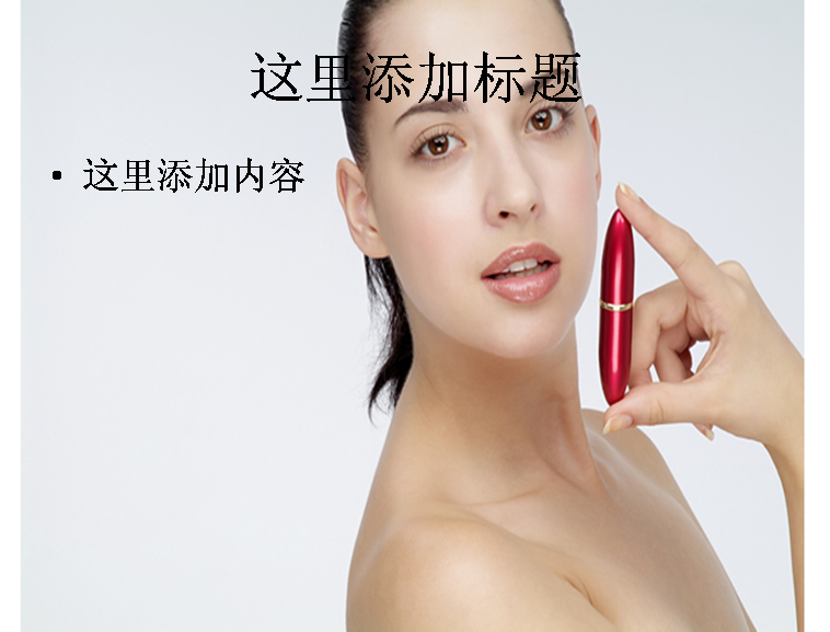 口红广告女模特图片ppt