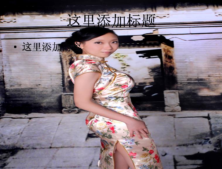 在线模板 古典旗袍美女图片ppt下载美女图片ppt人