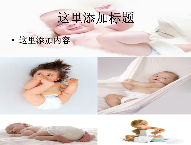 可爱婴儿高清图片ppt模板免费下载