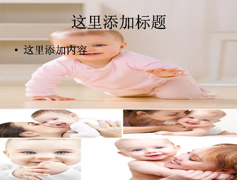 可爱小孩与母亲高清图片ppt模板免费下载