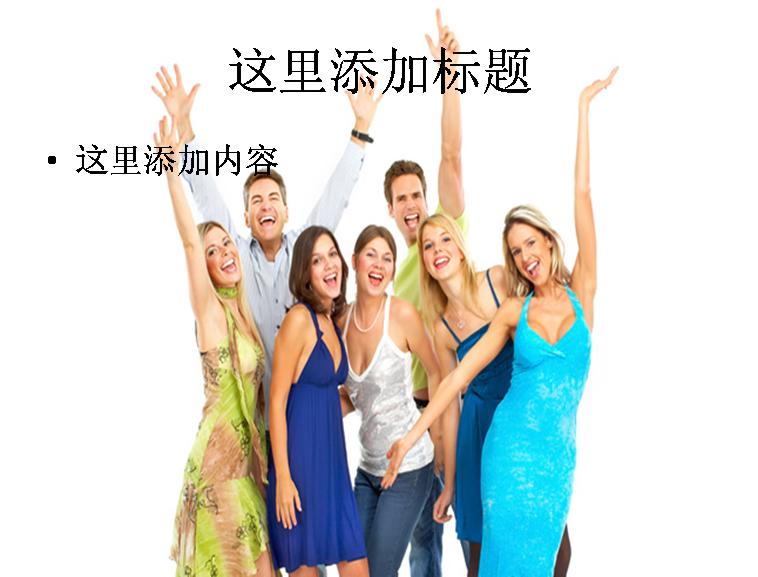 外国举手欢乎人物图片ppt模板免费下载