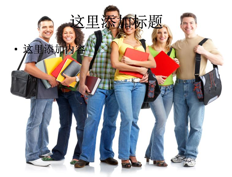 外国大学生高清图片ppt