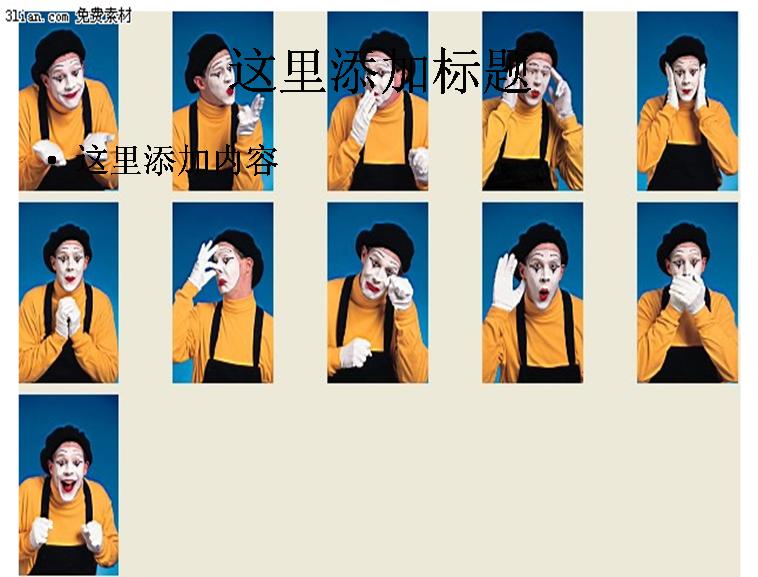 外国小丑搞笑表情图片ppt模板免费下载