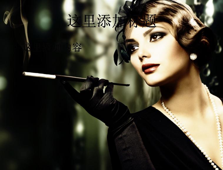 外国抽烟美女图片ppt模板免费下载