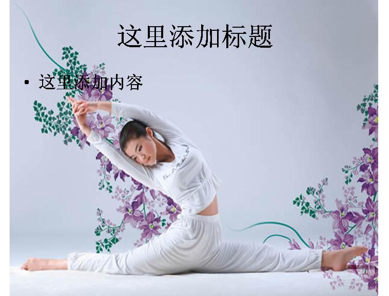 女人瑜伽图片ppt模板免费下载_145439- wps在线模板