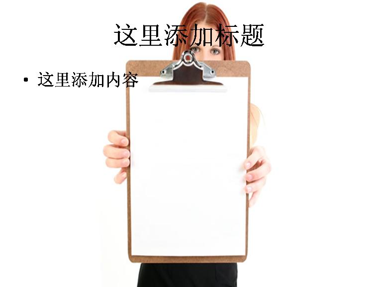 女性与空白文件夹图片ppt