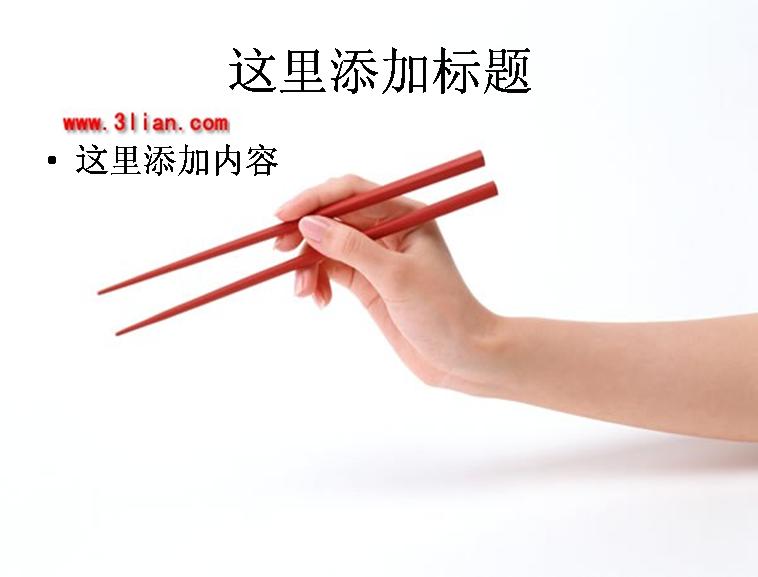 女性拿筷子手势图片ppt模板免费下载