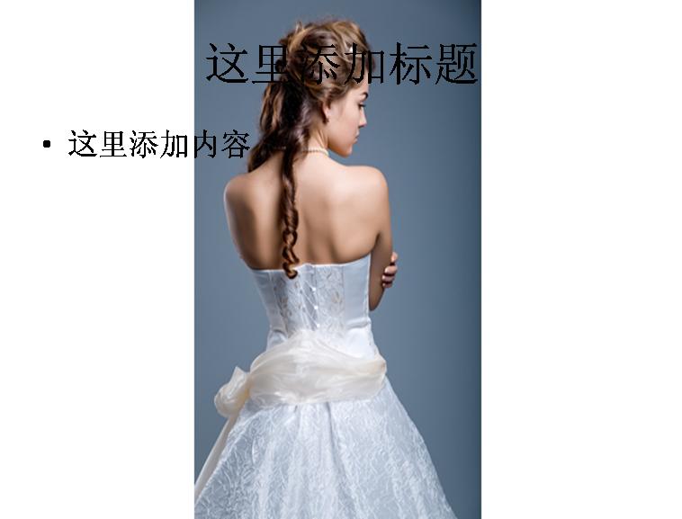 婚纱新娘背影图片ppt