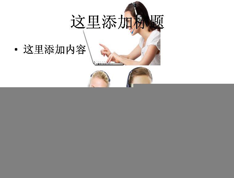 客服接线员图片ppt模板免费下载