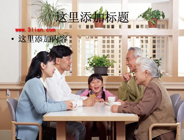家庭交谈图片ppt模板免费下载