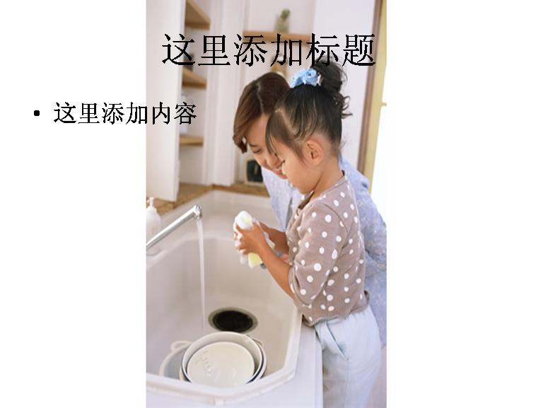 小女孩洗碗图片ppt模板免费下载
