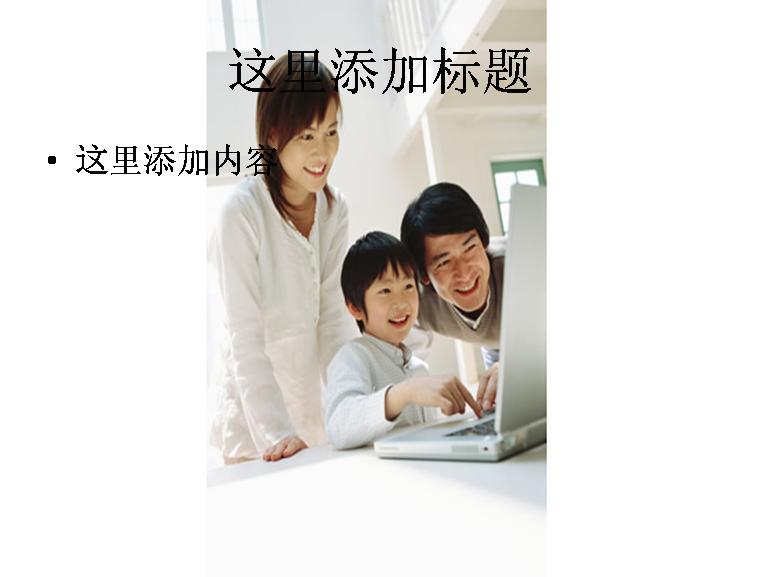 幸福家庭人物图片ppt模板免费下载