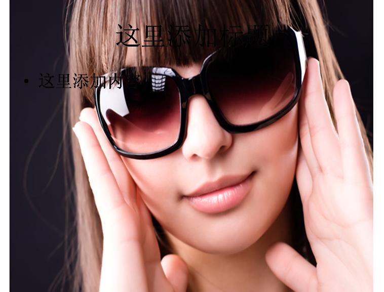 戴太阳镜的美女图片ppt模板免费下载