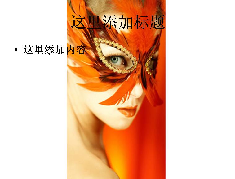 戴面具的女子图片ppt模板免费下载_146082- wps在线