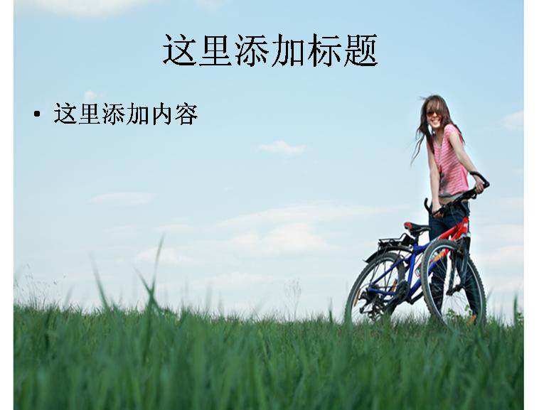 户外骑自行车美女图片ppt模板免费下载
