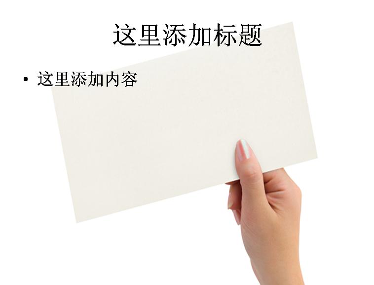 手拿纸张图片ppt模板免费下载_146120- wps在线模板