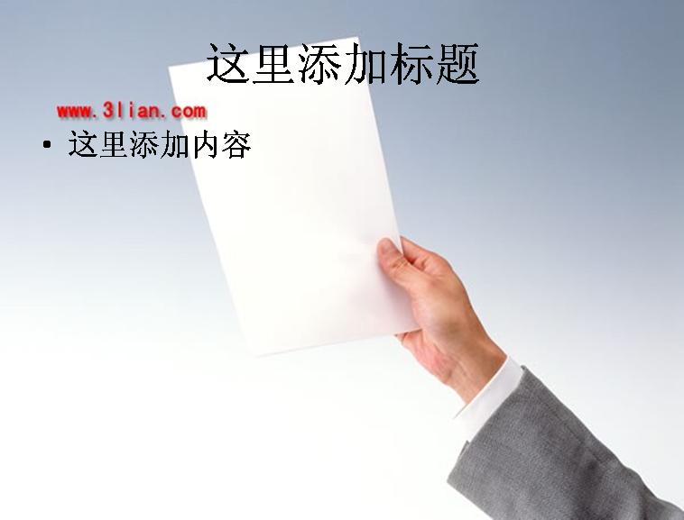 手握纸张手势图片ppt