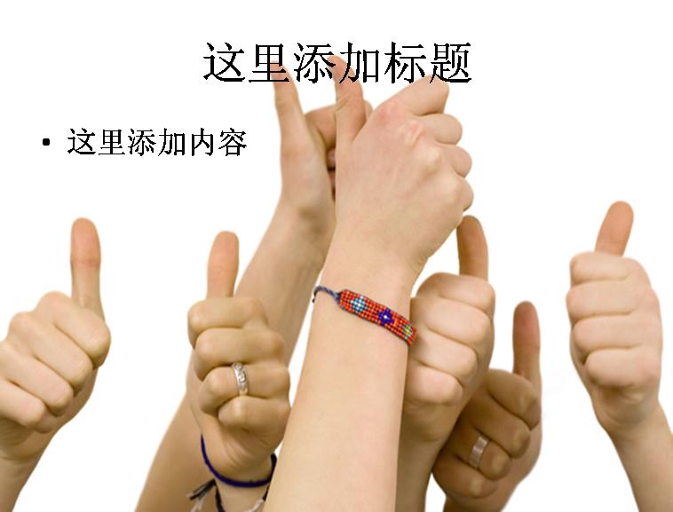 手部大拇指图片ppt模板免费下载