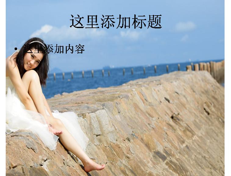 海边婚纱美女高清图片ppt模板免费下载