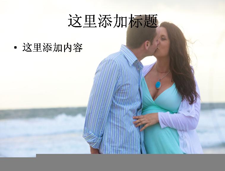 海边情侣接吻图片ppt模板免费下载_146552- wps在线