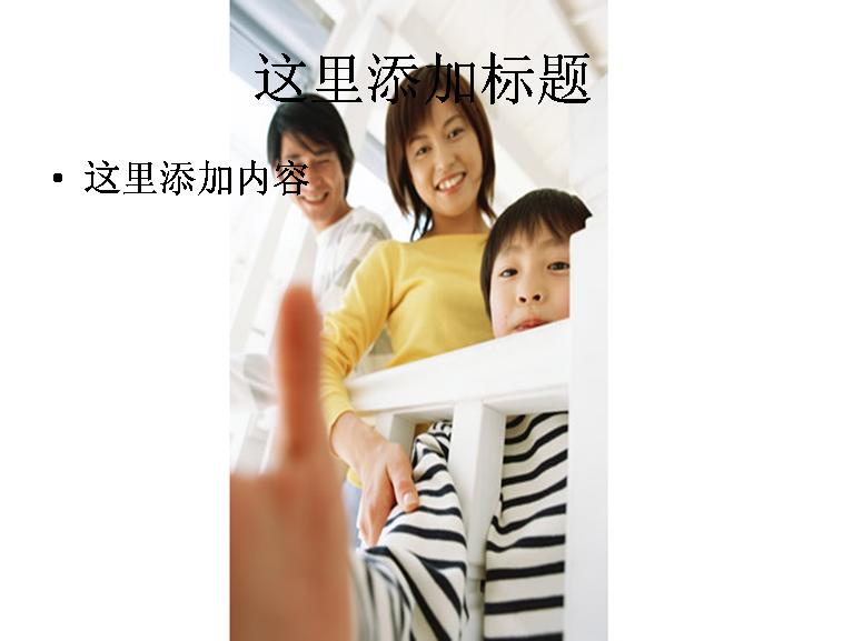 温馨家庭人物图片ppt