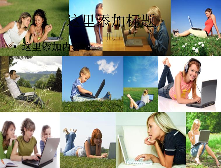 电脑休闲人物图片ppt模板免费下载_146708- wps在线