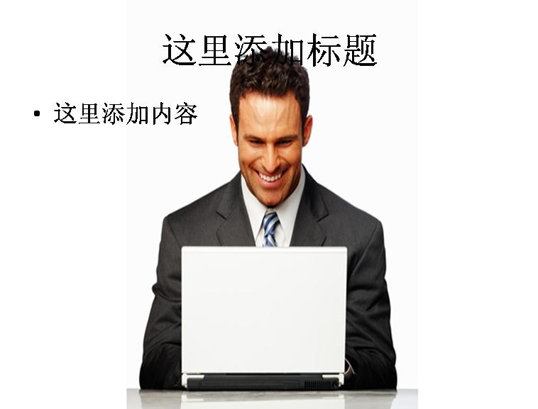 电脑前的商务男人图片ppt模板免费下载_146709- wps