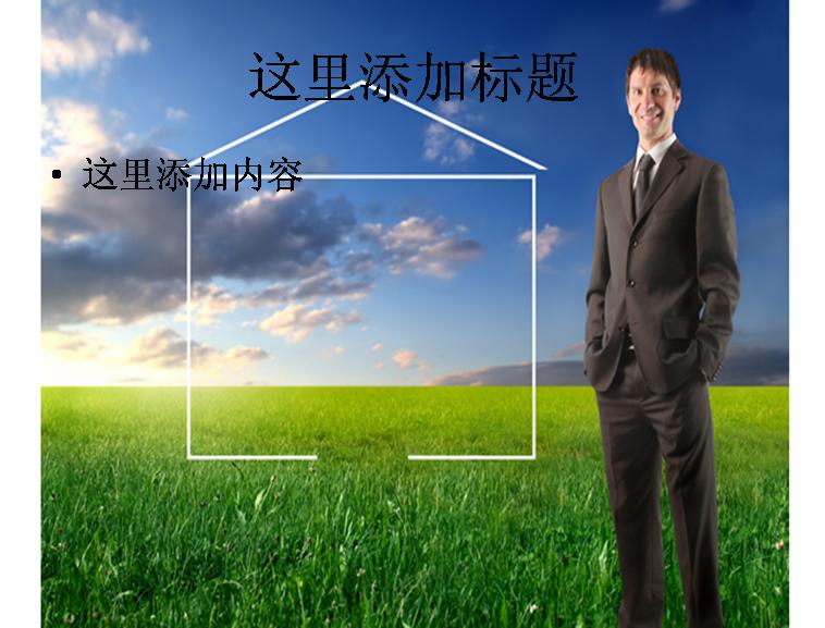男人与房子图片ppt模板免费下载