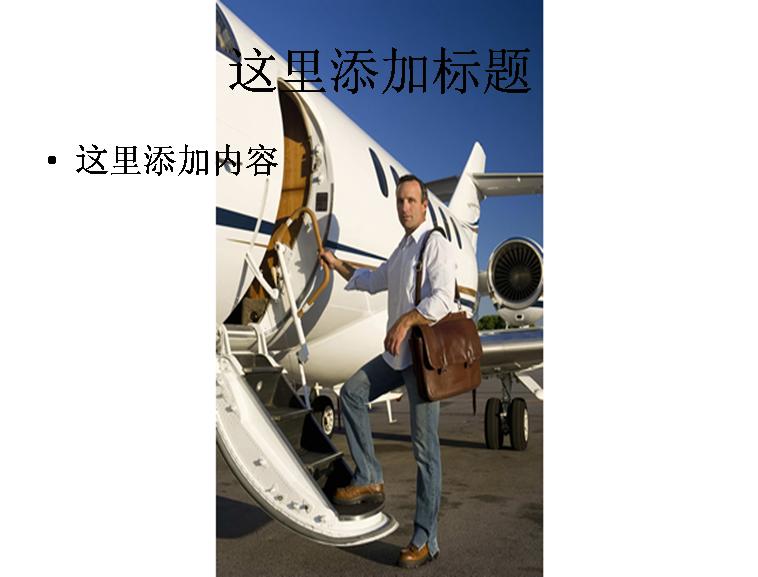 男人乘飞机图片ppt模板免费下载