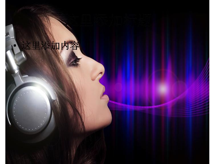 美女听音乐图片ppt模板免费下载