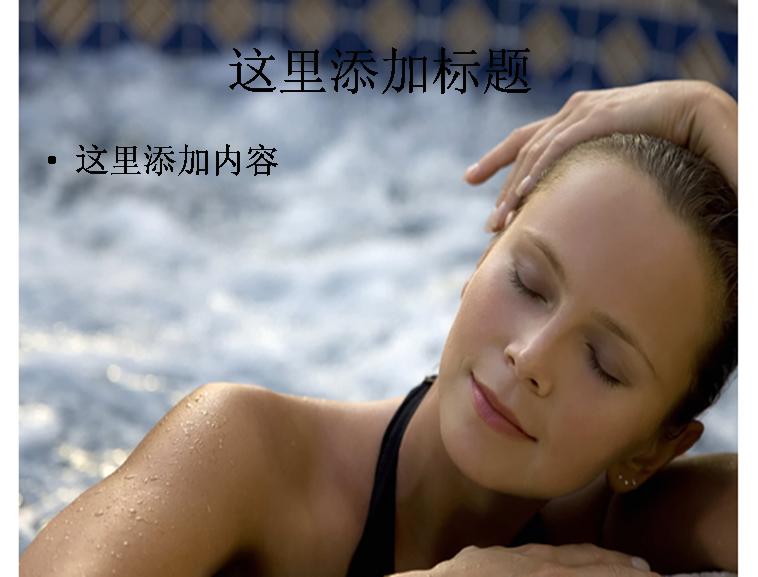 美女洗澡图片ppt模板免费下载