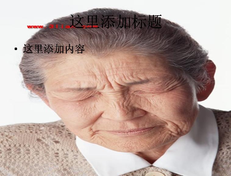 老人失望表情图片ppt模板免费下载