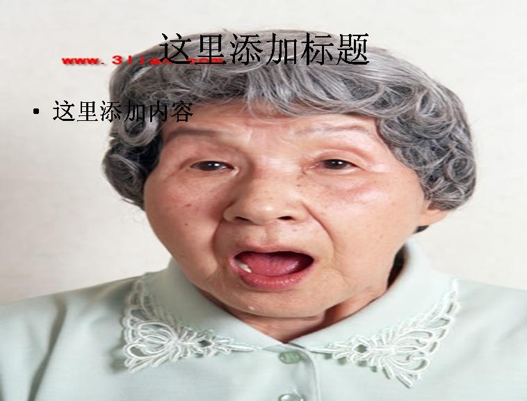 老人惊讶表情图片ppt模板免费下载