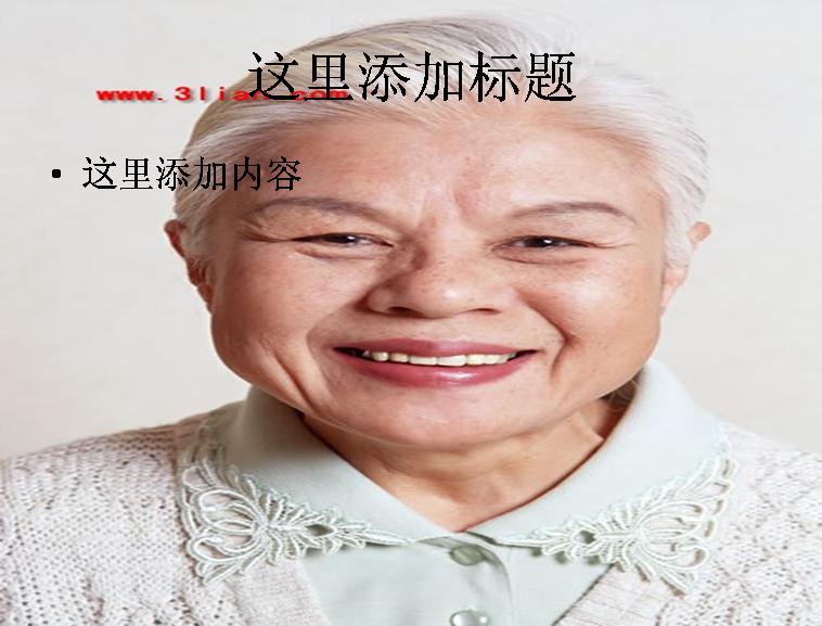 老人笑脸图片ppt模板免费下载
