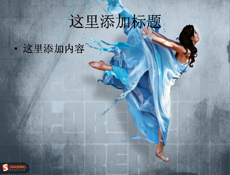 蓝色裙子美女飞舞图片ppt模板免费下载