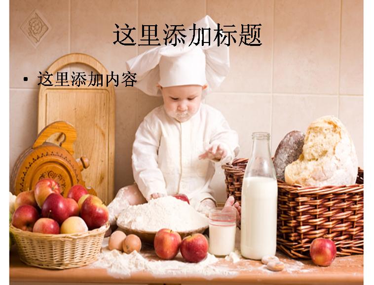 调皮的宝宝图片ppt模板免费下载