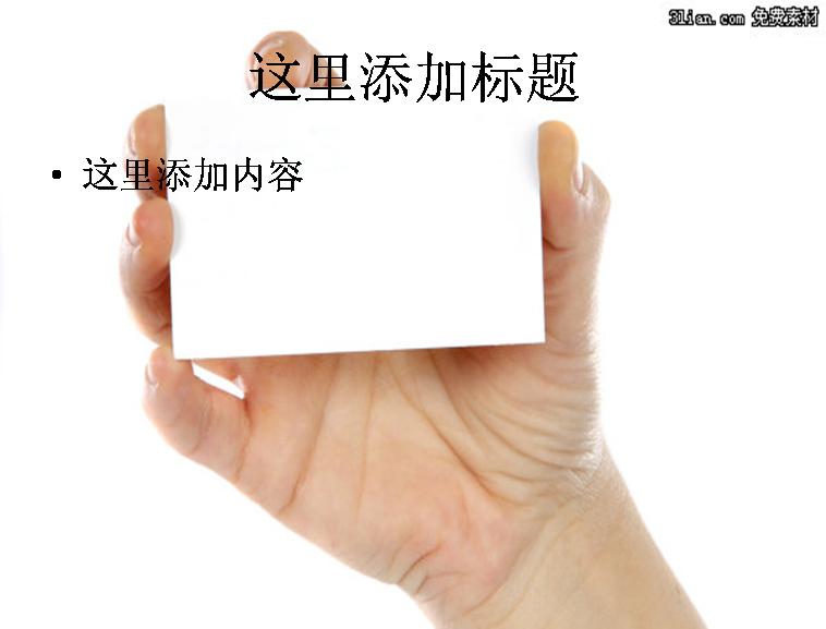 递出空白名片的手图片ppt模板免费下载_147426- wps图片