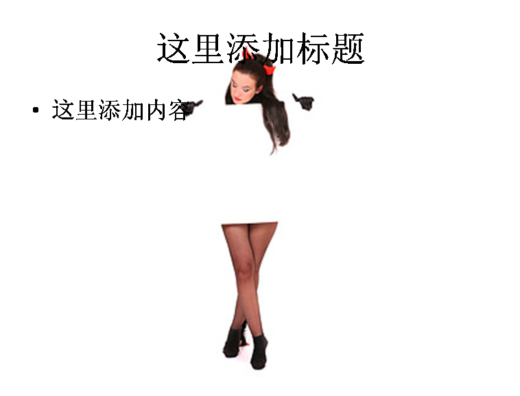 遮挡的女性图片ppt素材-10人物图片ppt模板免费下载