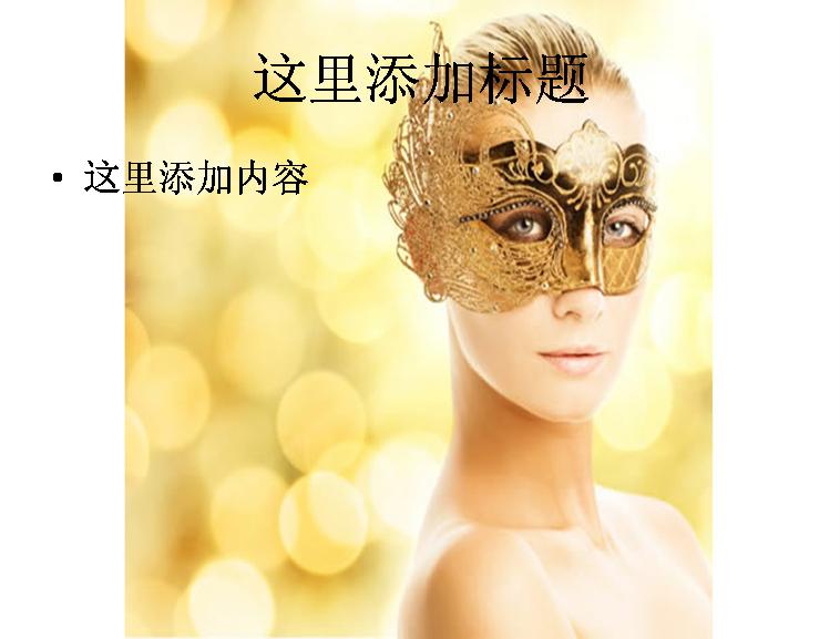 面具的女子高清图片ppt模板免费下载