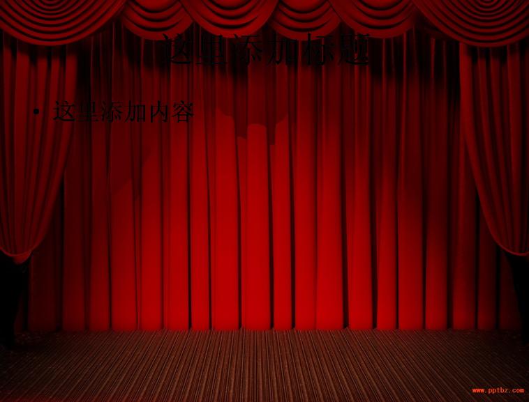 红色舞台背景图片 支持格式 ppt