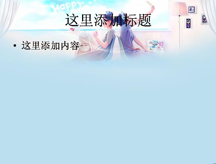 快乐假期幻灯片背景图片模板免费下载
