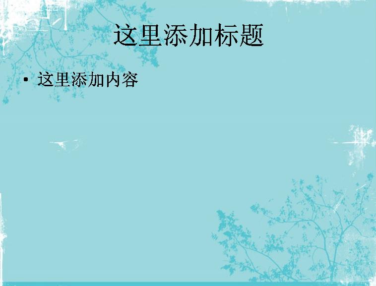 淡蓝色浅蓝ppt背景图片模板免费下载_152134- wps在线